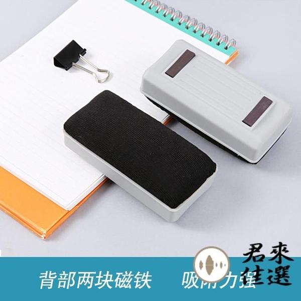 【3個裝】白板擦黑板擦帶磁性可吸附白板筆擦【君來佳選】