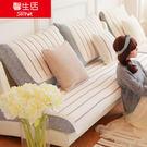 時尚簡約溫暖四季條紋沙發巾 四季沙發墊防滑沙發套6 (70*150cm)