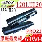 ASUS 電池(原廠最高規)-華碩 電池- PRO23,PRO23F,PRO23A,X23,X23A X232,1201K,UL20V,A31-UL20,A32-UL20