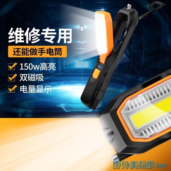 維修燈 LED汽車維修修車工作燈汽修超亮磁吸強磁充電磁鐵手電筒手持照明 快速出貨