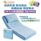 淳碩防水透氣涼感床包組 病床床包 氣墊床床包 防水床包
