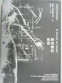 【書寶二手書T8/翻譯小說_JQQ】解剖師的秘密_喬迪‧尤布雷卡特,  劉家亨