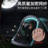 野營露營沙灘全自動簡易帳篷戶外防蚊網紗透氣免搭建速開可摺疊3-4人 小艾時尚.NMS