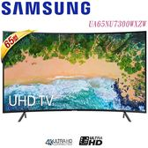 《短促特價+送壁掛架安裝》Samsung三星 65NU7300 65吋4K UHD曲面聯網液晶電視(UA65NU7300W)