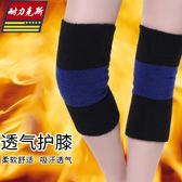 護具 毛巾護膝女護漆蓋加厚保暖男運動睡覺護腿冬季棉膝蓋套關節小腿漆 玩趣3C