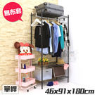 【品樂生活】免運 黑金剛46X91X180CM三層吊衣架組-鎖管,時尚黑(無布套)/波浪架/收納架/衣櫥架/衣架