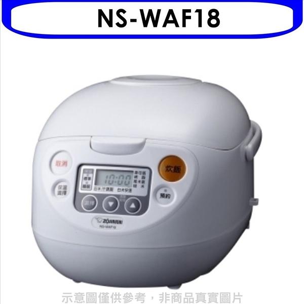 象印【NS-WAF18】微電腦電子鍋 不可超取 優質家電