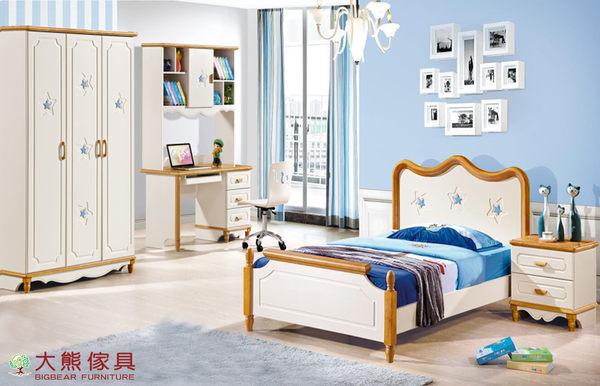 【大熊傢具】美韓系列 155A 藍色款 兒童床 單人床 男孩床 英式床 北歐風 兒童套房組 另售粉色款