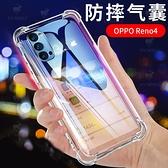 OPPO Reno4 Pro 手機殼 手機套 四角氣囊防摔軟殼 保護套 保護殼 全包防摔透明殼 Reno4
