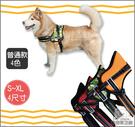XL號 尼龍 寵物胸背 中大型犬 帶鎖釦胸背帶 狗胸背 胸背帶 狗拉繩 溜狗繩 狗背帶 寵物外出用品
