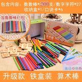 兒童數學算術教具數字棒計數器學具盒 魔方數碼館 WD