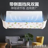 防直吹空調風口擋風板臥室掛機遮風罩擋風罩月子空調罩擋板導風板 ZJ1288 【大尺碼女王】
