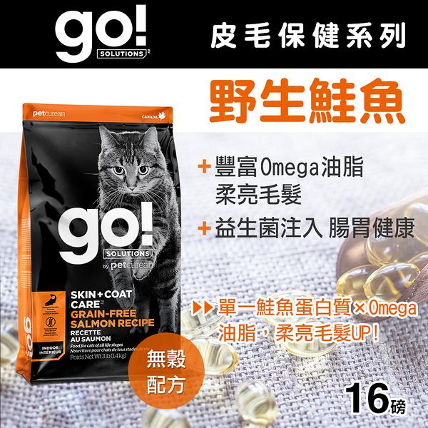【毛麻吉寵物舖】Go! 皮毛保健無穀系列 野生鮭魚 全貓配方 16磅-WDJ推薦 貓飼料/貓乾乾