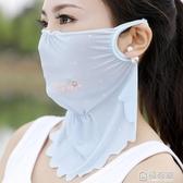 兩件春夏新款女士花朵刺繡防曬面紗防風護口脖罩戶外冰絲防塵透氣面罩 極有家