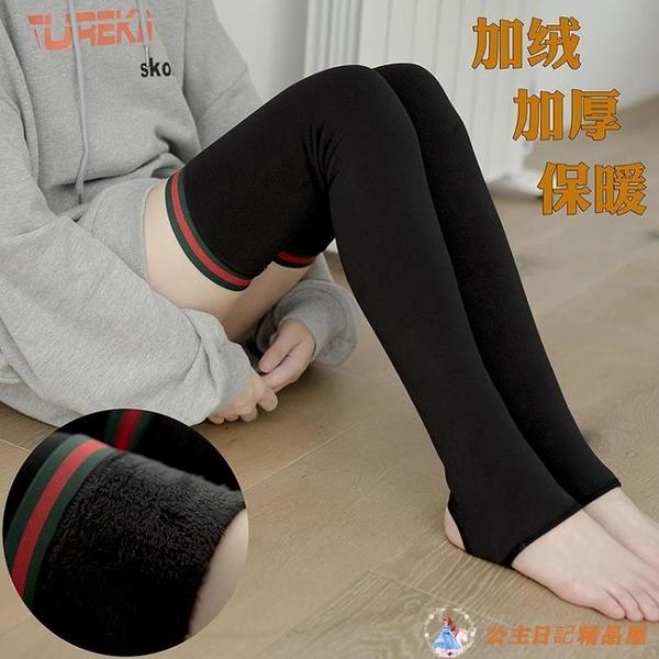 秋冬襪套女過膝加絨加厚保暖護膝護腿踩腳長筒襪高筒【公主日記】