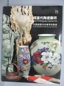 【書寶二手書T4/收藏_PDE】中國嘉德2008春季拍賣會_現當代陶瓷藝術_2008/4/27