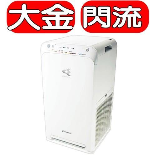 《結帳打85折》DAIKIN大金【MC55USCT】12.5坪閃流空氣清淨機