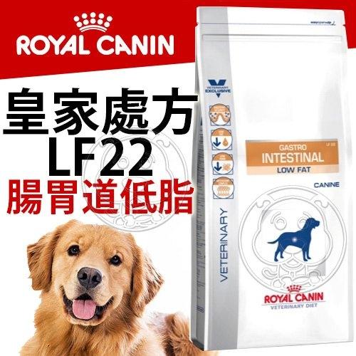 【培菓平價寵物網】皇家處方》LF22腸胃道低脂狗飼料-6kg
