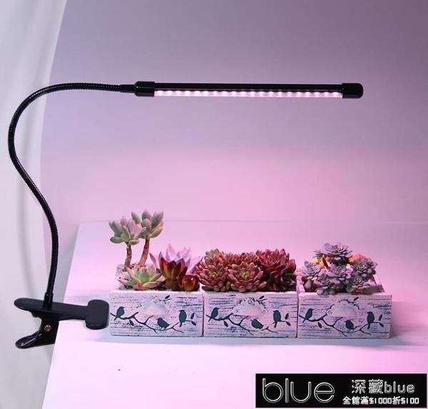 植物補光燈 多肉補光燈USB夾子式上色全光譜LED花卉盆景植物燈生長燈