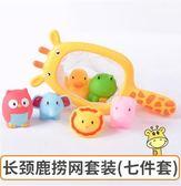 寶寶撈魚戲水玩具嬰兒兒童小鹿玩水洗澡玩具小貓釣魚撈網套裝   蜜拉貝爾