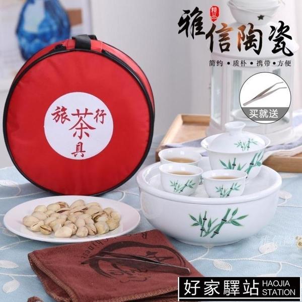 旅行 旅遊功夫茶具套裝 陶瓷迷你小號家用車載戶外簡約攜便包