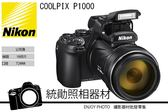 NIKON Coolpix P1000 125倍超高望遠類單眼 國祥公司貨 刷卡分期零利率