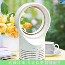 桌面小風扇 無葉電風扇循環臺式迷你風扇桌面雙檔可調創意家用便攜辦公室宿舍 快速出貨