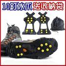 10釘雪地防滑鞋套+贈收納袋 簡易冰爪 登山露營滑雪雪靴【AE10403】99愛買小舖