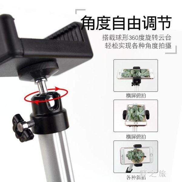 桌面直播支架手機通用俯拍支撐架子錄視頻手工制作拍攝靜物三腳架升降 qz2090【野之旅】