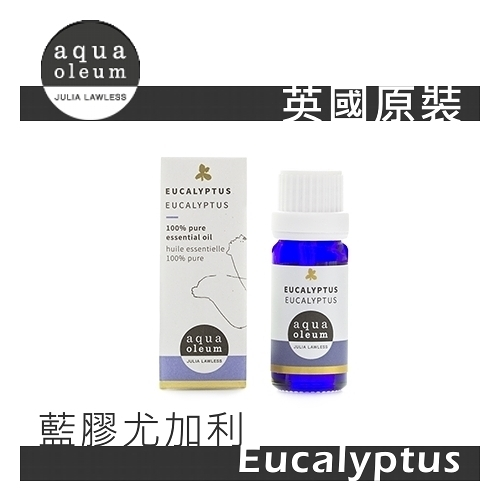 AO 藍膠尤加利純精油 10ml。Eucalyptus。Aqua Oleum 英國原裝