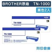 原廠碳粉匣 BROTHER 2黑組合包 TN-1000 / TN1000 /適用 BROTHER HL-1110/CP-1510/MFC-1815/DCP-1610W
