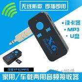 藍芽接收器車載車用AUX音頻接收棒汽車音頻適配器無線音響免提MP3  魔法鞋櫃