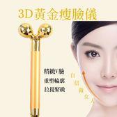 【H00996】歐美爆款二合一 3D滾輪震動24K黃金美容儀 瘦臉神器 3D拉提 臉部按摩 美容棒