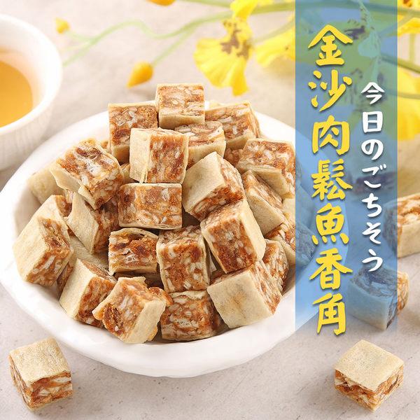 【愛上新鮮】鹹蛋肉鬆丁角5包組(80g/包)