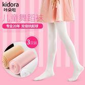 絲襪 兒童舞蹈襪白色女童連褲襪春夏季薄款練功襪子打底褲襪絲襪 BBJH