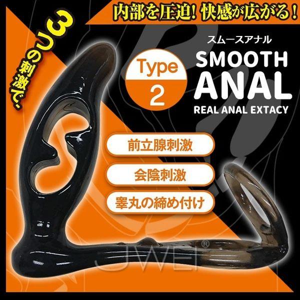 《蘇菲雅情趣用品》日本原裝進口A-ONE.SMOOTH ANAL 會陰+前列腺+鎖精環 3點刺激後庭鏤空按摩棒-Type 2