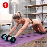 回彈健腹輪練腹肌馬甲線健身初學者腹部運動器材【時尚大衣櫥】