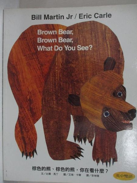 【書寶二手書T1/少年童書_JKO】棕色的熊、棕色的熊,你在看什麼_比爾.馬丁(Bill Martin)文; 艾瑞.
