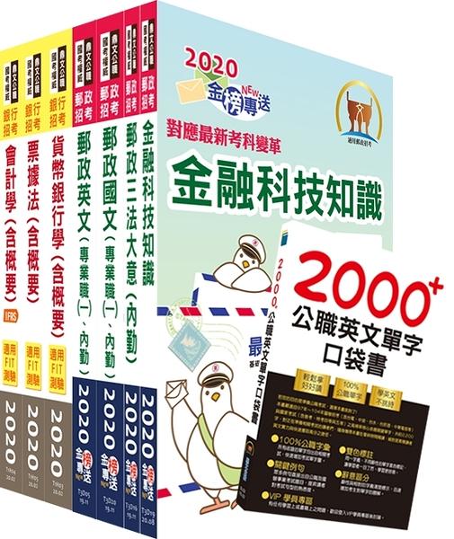 【鼎文公職】TBD12-對應最新考科新制修正!郵政招考專業職(一)(一般金融)套書