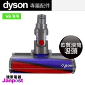 Dyson 戴森 最新 DC74 Fluffy 軟質滾筒主吸頭(大小顆粒一次掃除) DC62 V6 SV09 /全新原廠/建軍電器