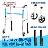 【恆伸醫療器材】ER-3428 1吋普通本色亮銀色助行器+直向輔助輪&輔助器 (兩色任選)