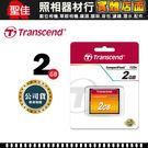 【公司貨】現貨 完整包裝五年保固 CF 2G 創見 2GB 2.0GB 133X 記憶卡 Transcend 機台
