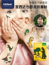 紋身貼mideer彌鹿宮西達也恐龍系列兒童紋身貼防水無毒寶寶粘貼紙男女孩