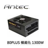 Antec 安鈦克 HCP-1300 PLATINUM 1300W 電源供應器