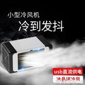 冷風扇 迷你冷風機抖音同款USB小空調 家用學生宿舍制冷神器便攜式黑科技ATF 美好生活