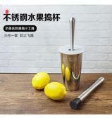 防濺水果搗盅不銹鋼杯檸檬錘壓碎棍攪拌杯調酒器