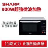 SHARP 夏普R T25KS W 25L 微電腦微波爐