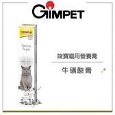 GimCat竣寶[貓用牛磺酸膏,50g]