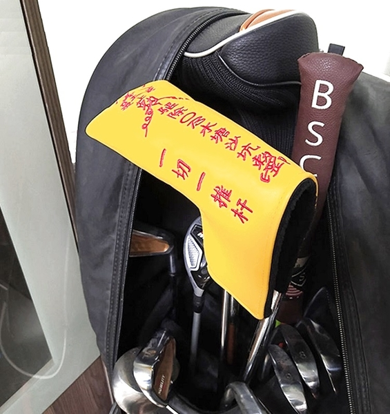 小雞腿桿套 Golf高爾夫開運黃符咒桿套 太上老君幸運符 保護套【AE10686-G】i-style居家生活