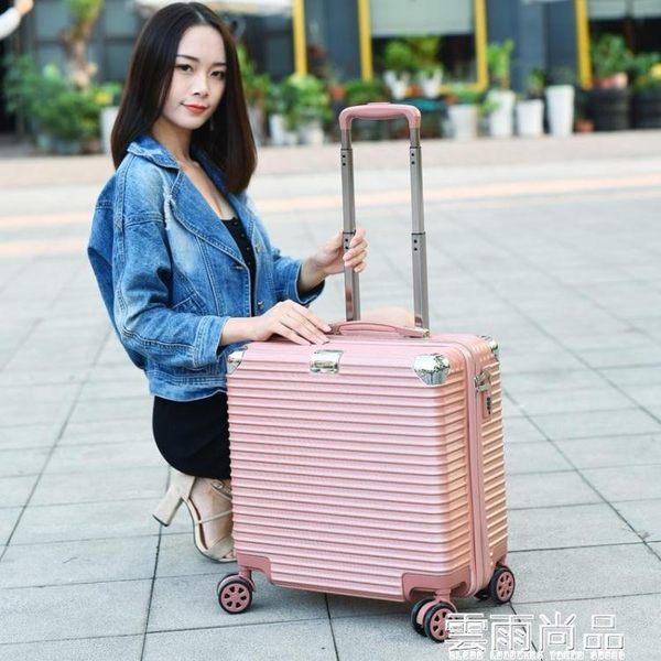 行李箱女可愛迷你登機箱密碼箱子小型拉桿箱igo 雲雨尚品